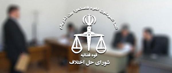 آدرس شورای حل اختلاف در مشهد