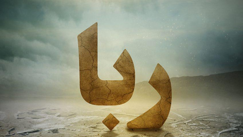 وکیل ربا در مشهد