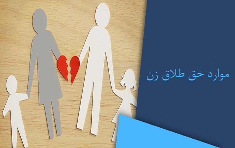 ارائه گواهی عدم بارداری برای طلاق