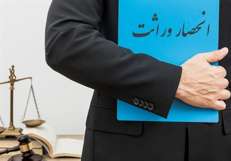 وکیل دعاوی انحصار وراثت